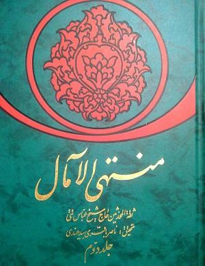 Muntahal Amal (2) History of 14 منتهی الامال