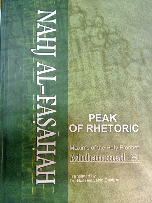 Maxims of islamic jurisprudence